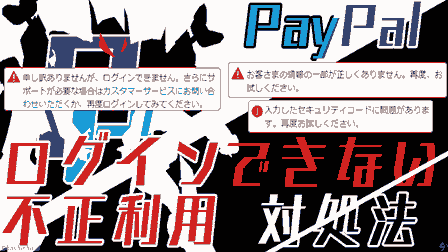 paypal-cannot-login-thumbnail2