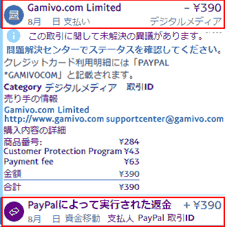 paypal fraudulent transactions. Refunds