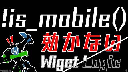 widget-logic-is-mobile-thumbnail2