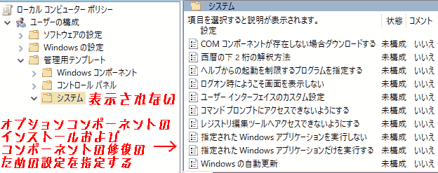 Local Group Policy Editor→Configure Users→Templates for Administrators→System→Specify settings for installing optional components and repairing components. It does not appear.