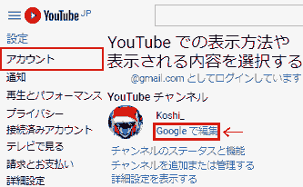 Account → YouTube Channels → Channels → Edit in Google