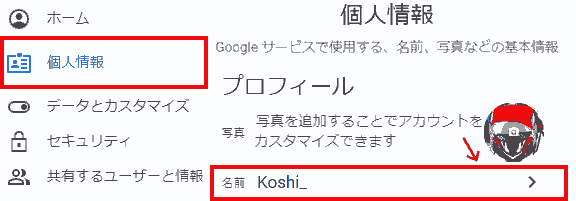 Google Account → Personal Information → Name