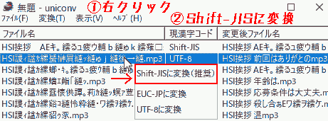 Right-click on the garbled file name, click Recommended to convert to Shift-JIS.