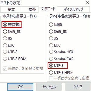 Character code, host kanji code -> no conversion, file name kanji code -> UTF-8.