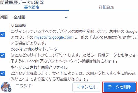 Google Chrome Settings → Delete browsing history data