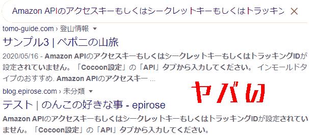 Amazon Api error, Google search results are in trouble