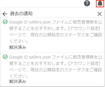 We recommend that you publish your seller information in Google's sellers.json file. Please check the status of your current publishing settings on your Account Settings page. Resolved.