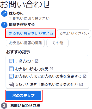 Contact us ② Check the problem. Switch payment settings → Next step.