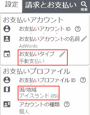 Billing and Payment Settings  → Settings → Payment Account.