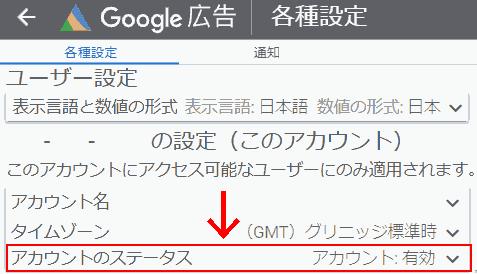 Google Ads. Tools & Settings -> Settings -> Various Settings. xxx-xxx-xxxx settings (this account) -> Open Account Status.