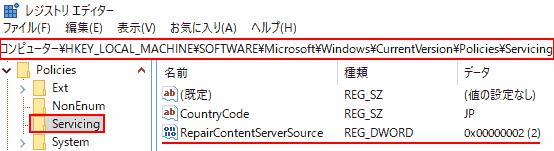 Servicing. RepairContentServerSource. REG_DWORD. 0x00000002(2).