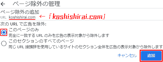 Add page exclusion → URL:koshishirai.com, Check this page only, apply