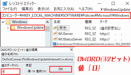 Change the DonotConnectToWindowwsUpdateInternetLocations. Add if there are none.Windows Update.DonotConnectToWindsUpdateInternetLocations. DWORD (32-bit) REG_DWORD. Data 0x00000002(2). notation hexadecimal number