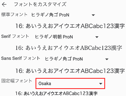Customize the font. Fixed width font is changed to Osaka.