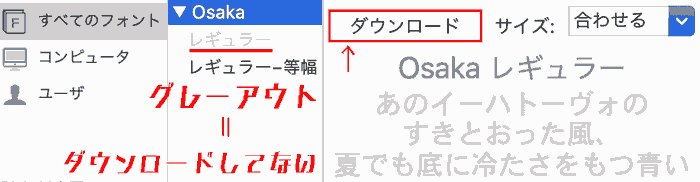 Find Osaka in all fonts or computers.  Osaka font→ Regular, Regular and other widths are available. If the text is grayed out, the font has not been downloaded. In this case, you will download the regular Osaka font.