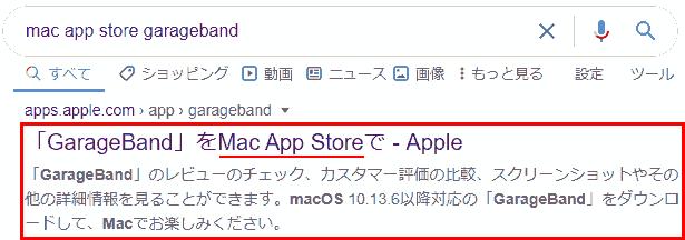 Google検索「mac app store garageband」