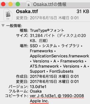Osaka.ttf 31KB.<br>©ver J-6.1d3e1, ©1990-2008 Apple Inc.