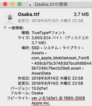 Osaka.ttf 3.7MB. ©ver J-6.1d3e1, ©1990-2008 Apple Inc.