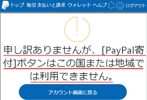 Sorry, the PayPal donation button is not available in this country or region.