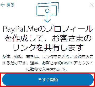 Create your PayPal.Me profile and share your link, start now!