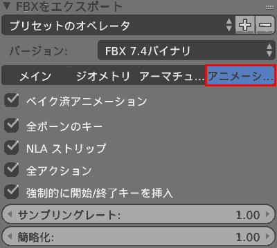blender fbx export. animation.