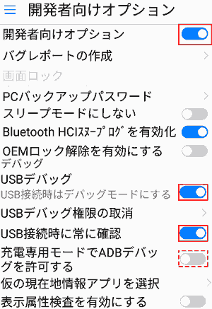 Debug mode in USB connection