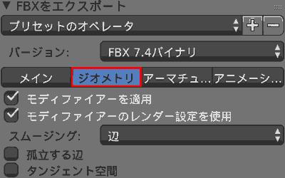 blender fbx export. geometry.
