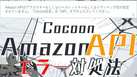 cocoon-amazon-api-error-thumbnail