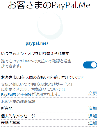 Go to PayPal.Me's My Page.