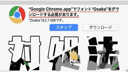 mac-chrome-osaka-font-thumbnail