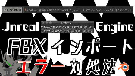 unrealengine-fbx-import-error-thumbnail
