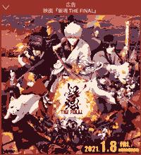 銀魂 THE FINAL
