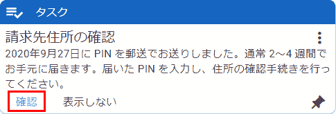 Google Adsense Home → Tasks → Check Billing Address. The PIN was sent to you by mail on September 27, 2020. It usually takes 2-4 weeks for you to receive it. Please enter the PIN you received and follow the steps to verify your address. Confirmation, Do not show