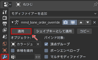 I get this error when I try to apply the Select Object → Modifier Properties → Modifier mmd_bone_order_override.