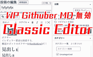 WP Githuber MD Disabled. Classic Editor