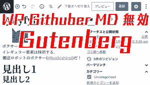 WP Githuber MD Disabled. Gutenberg