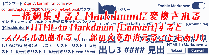 Batch editing converts to Marndown HTML to Markdown.Conversion breaks the style (and some sentences disappear).