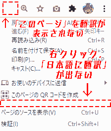 Right-click in the margin of a web page → no translation appears in the menu Japanese → check the search URL bar in Chrome → page translation does not appear