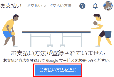 Payment methods → Add a payment method. Your payment method is not registered. Register your payment method and enjoy Google services.