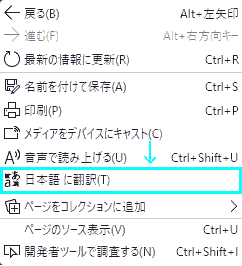 "Right-click in the margin of the web page and click ""Translate to Japanese""."