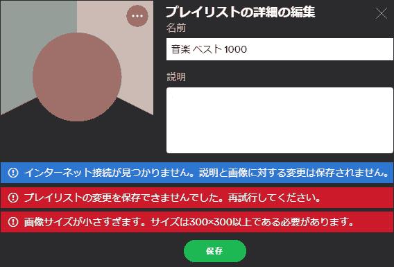 インターネット接続が見つかりません。説明と画像に対する変更は保存されません。 プレイリストの変更を保存できませんでした。再試行してください。 画像サイスが小さすぎます。サイズは300x300以上である必要があります。