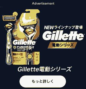 Gillete電動シリーズ