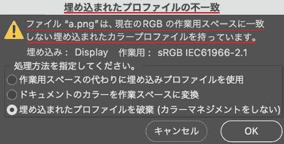 """埋め込まれたプロファイルの不一致 ファイル""""a.png""""は、現在のRGBの作業用スペースに一致しない埋め込まれたカラープロファイルを持っています。"""