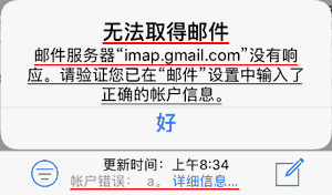 """无法取得邮件, 邮件服务器 """"imap.gmail.com """"没有响应。 请验证您己在 """"邮件""""设置中输入了确的账户信息。  账户错误:a。详细信息..."""