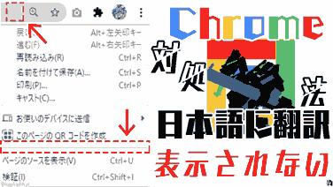 chrome-japanese-translation-not-appear-thumbnail