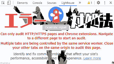 chrome-lighthouse-error-thumbnail
