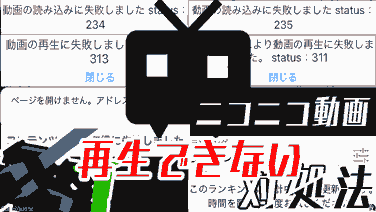 niconico-smartphone-video-playback-failed-thumbnail