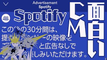 spotify-ads-cm-thumbnail