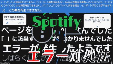 spotify-error-thumbnail