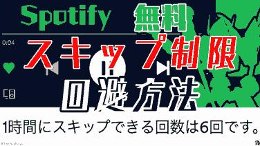 spotify-free-skip-song-thumbnail2